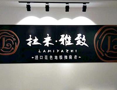 近期连云港市店面施工建设