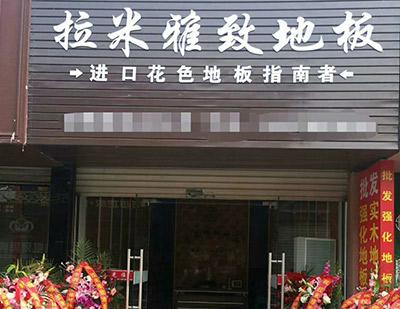 近期台州市店面施工建设